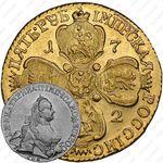 5 рублей 1762, СПБ, Екатерина II
