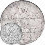 10 копеек - 20 грошей 1842, MW