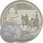 10 евро 2015, битва при Ватерлоо