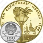 100 рублей 1980, факел (ММД)