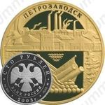 100 рублей 2003, Петрозаводск