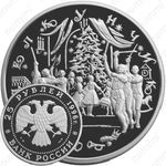 25 рублей 1996, Щелкунчик, серебро