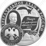 25 рублей 2001, сберегательное дело