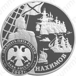 25 рублей 2002, Нахимов