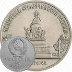 5 рублей 1988, памятник в Новгороде