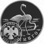 1 рубль 1997, фламинго