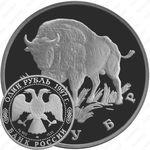1 рубль 1997, зубр