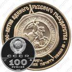 100 рублей 1989, печать