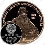100 рублей 1991, Толстой