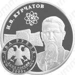 2 рубля 2003, Курчатов