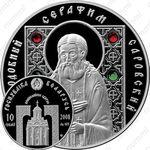 10 рублей 2008, Серафим Саровский