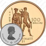 100 долларов 1976, Олимпиада в Монреале