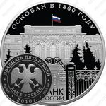 25 рублей 2010, банк