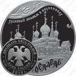 25 рублей 2010, Ярославль