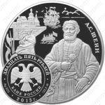 25 рублей 2013, Шеин