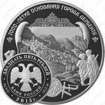 25 рублей 2015, Дербент