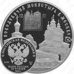 25 рублей 2016, Новодевичий монастырь