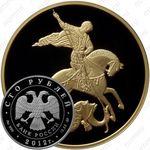 100 рублей 2012, Победоносец