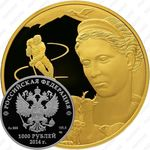 1000 рублей 2014, Фауна
