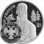 2 рубля 1994, Ушаков