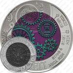 25 евро 2016, Время