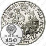 150 рублей 1989, стояние