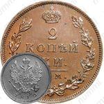 2 копейки 1810, ЕМ-НМ, Новодел