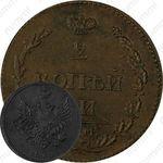 """2 копейки 1810, ЕМ-НМ, орёл особого рисунка (""""пчёлка""""), аверс: большая корона над орлом, реверс: над номиналом корона узкая"""