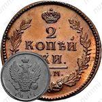 2 копейки 1811, КМ-ПБ, Новодел