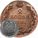 2 копейки 1813, ЕМ-НМ, Новодел