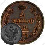 2 копейки 1813, СПБ-ПС, Новодел