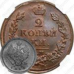 2 копейки 1814, ЕМ-НМ