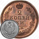 2 копейки 1816, КМ-АМ, Новодел