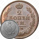 2 копейки 1819, КМ-ДБ