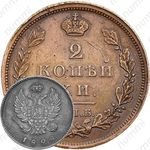 2 копейки 1828, СПБ