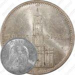 5 рейхсмарок 1934, церковь в Потсдаме (Третий рейх, с датой на реверсе)