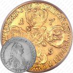 10 рублей 1775, СПБ-TI