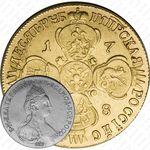 10 рублей 1778, СПБ