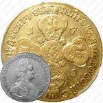10 рублей 1785, СПБ-TI