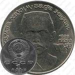 1 рубль 1989, Хамза Хаким-заде Ниязи