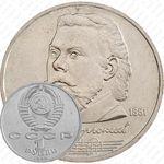 1 рубль 1989, Мусоргский