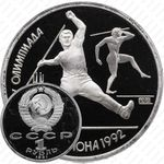 1 рубль 1991, копьё