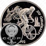 1 рубль 1991, велосипед