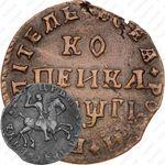 1 копейка 1713, без обозначения монетного двора