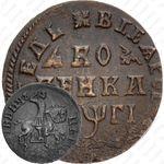 1 копейка 1713, без обозначения монетного двора, всадник разделяет круговую надпись