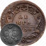 денга 1730