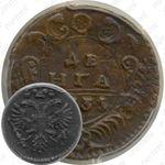 денга 1731, над годом две черты
