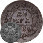 денга 1738