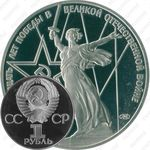 1 рубль 1975, 30 лет Победы