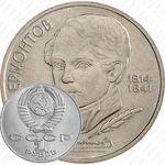 1 рубль 1989, Лермонтов
